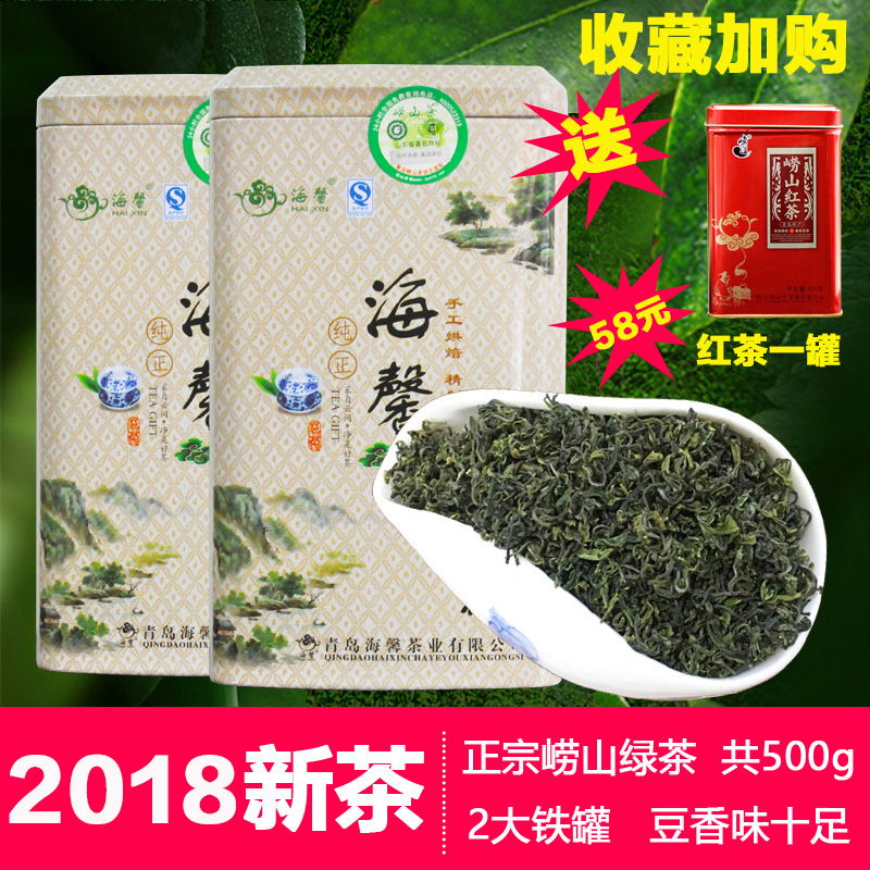 Laoshan Green Tea 2019 New Tea Spring Tea 500g Super Bulk Bean Flavor Qingdao Specialty Tea Enough Sunshine