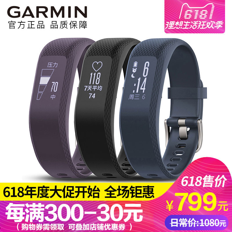 Garmin Garmin vivosmart3 heart rate monitoring running fitness waterproof smart sports bracelet