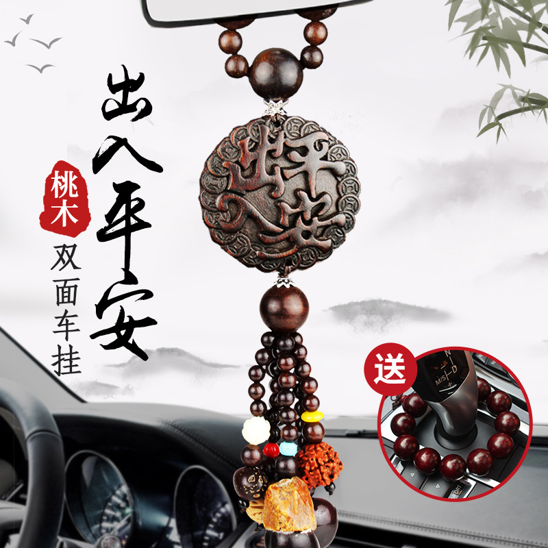 Car trailer interior crane mahogany car rearview mirror mens high-end pendants in and out of the security character ornaments