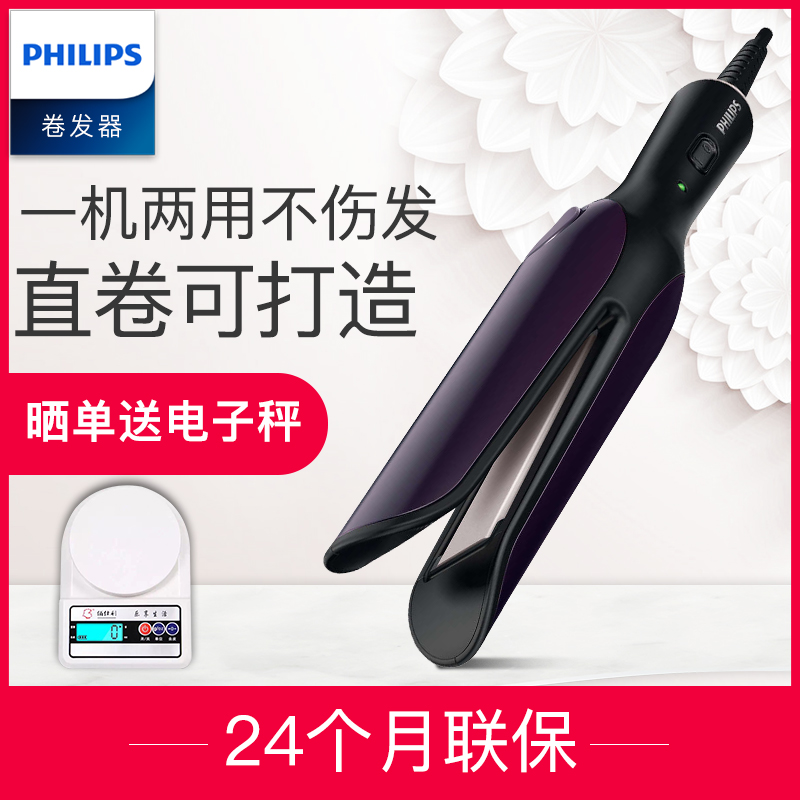 Philips hair curler BHH777 hair style hair curler straight volume dual-use bar ceramic coating