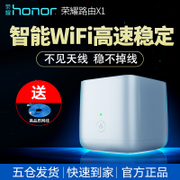 HUAWEI glory WiFi household intelligent router wireless enhanced wall Mini high speed optical fiber routing x1