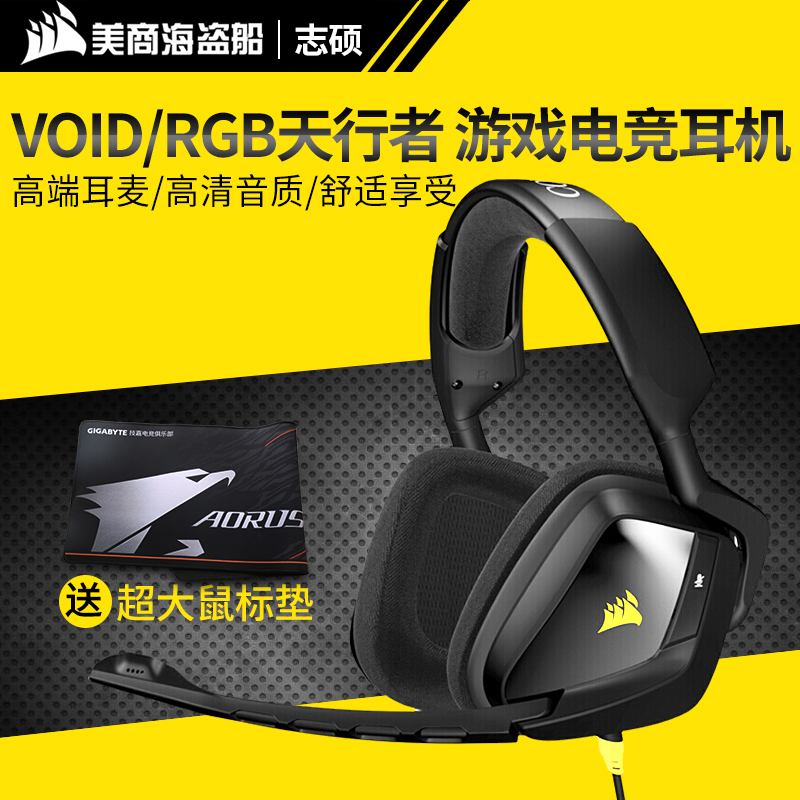 American pirate ship VOID Skywalker 7.1 Dolby stereo esports gaming headset headset compatible PS4 eat chicken