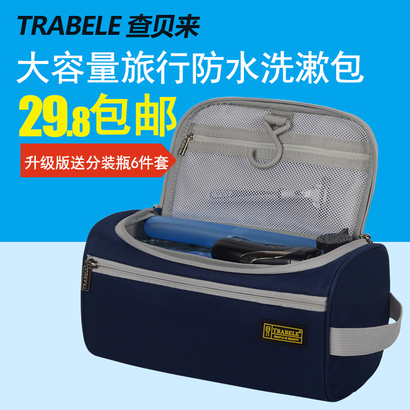 Chabeilai travel portable waterproof men's wash bag travel outdoor toiletries bath bag female cosmetic bag