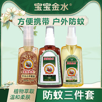 Baby gold water mosquito repellent spray mosquito fear water set baby mosquito repellent water baby anti-mosquito water children anti-mosquito water