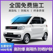 Wuling Hongguang MINI EV Macaron car film Whole car solar film Explosion-proof insulation front windshield film