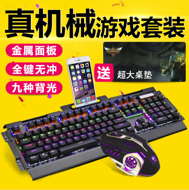 New Alliance Machinery Keyboard Mouse Set Herdsman Game Cable Key Mouse Green Axis Black Axis Internet Bar Outside Lol CF