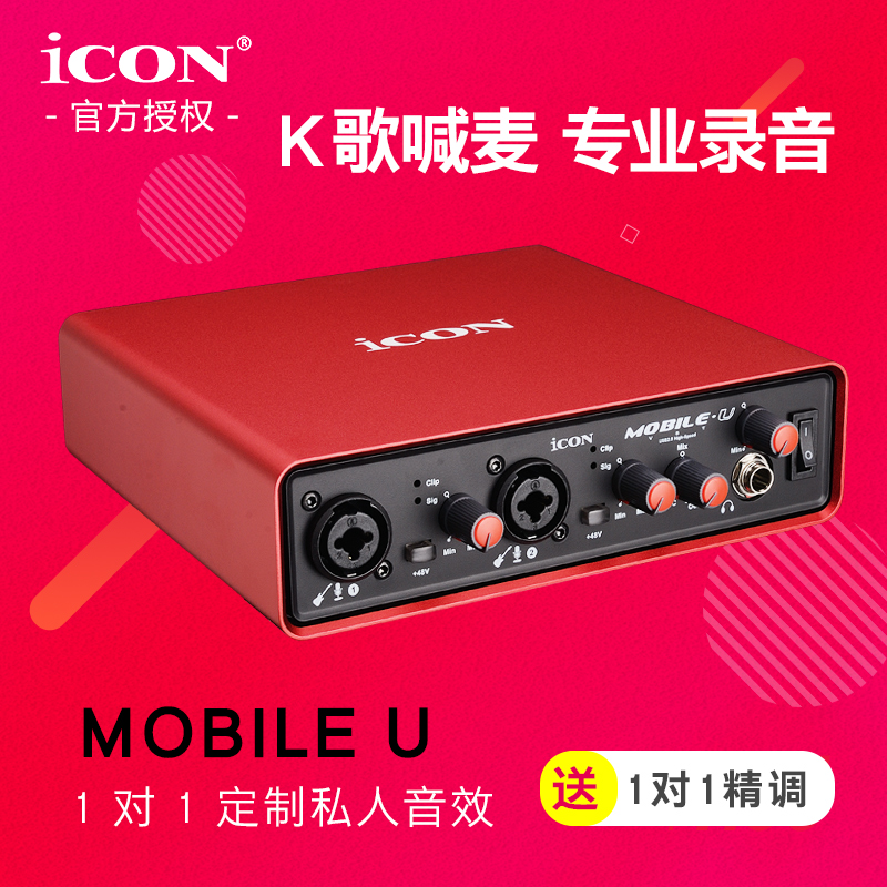 [The goods stop production and no stock]ICON Mobile U Aiken Computer Network K song USB Independent YY Anchor Notebook External Sound Card Set