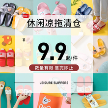 Welfare payment for live broadcast room 9.9 cool slipper female summer indoor cute cartoon antiskid home slipper man