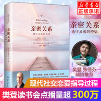 (Recommended by Yan Deng) Intimate Relationships Book Genuine Christopher Psychychychy writer Zhang Defen translates the bridge to the soul of the bridge between two emotions of love through the heart脩 foster social love intimate relationship With Deng