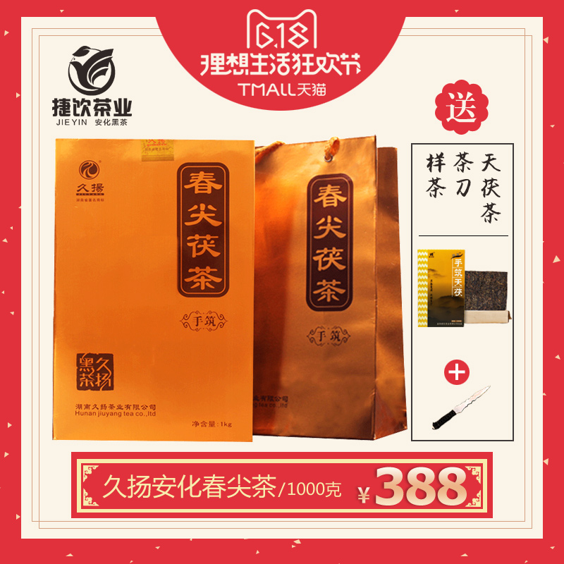 Black Tea Hunan Anhua Jiu Yang Chun Jian Anhua Black Tea Tea Brick Premium Original Golden Flower Hand Built Tea 1kg