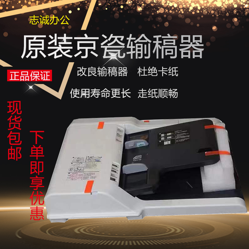 Original new Kyocena 6525 6025 6530 3010 8520 automatic double-sided feeder feeder