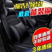 Car car car seat cushion leather winter four seasons general surrounded by special car seat cover Changan spring set