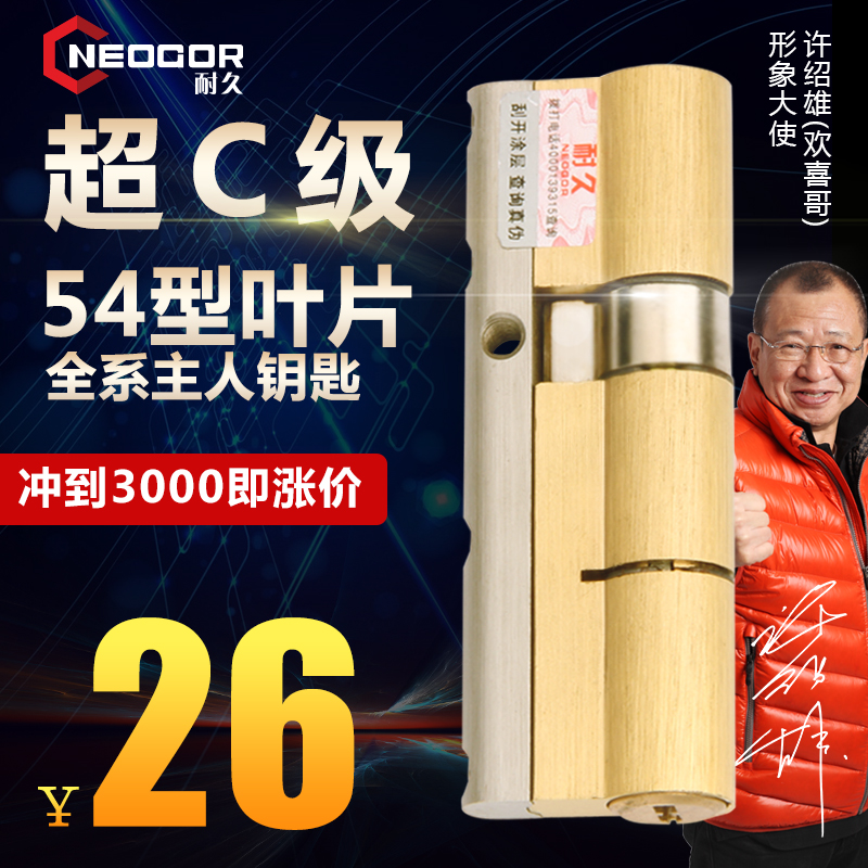 (NEOGOR durability) super C-class anti-theft door lock core pure copper type 54 page lock core universal anti-technology open