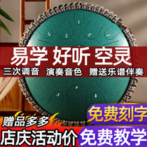 Luru hollow drum piano professional level full-tone 15-tone empty drum steel tongue drum beginners hand-disc play percussion instruments