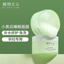 The botanism pregnant woman sleep mask special wash free moisturizing pure pregnancy lactation available skin care products flagship store