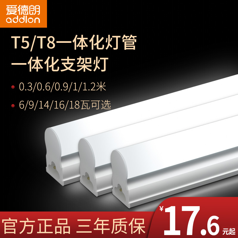 Edrand LED lamp T5 integrated bracket lamp long strip lamp household full set fluorescent lamp 1.2m super-bright tube
