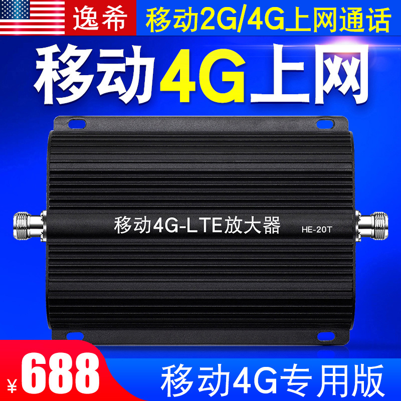Mobile 4G mobile phone signal amplification and enhancement receiver strengthens the expansion of home mountain area network online call data