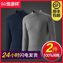 Hengyuanxiang мужская осенняя одежда из чистого хлопка с высоким воротником верхней части тела один тонкий раздел носить термобелье костюм зимой