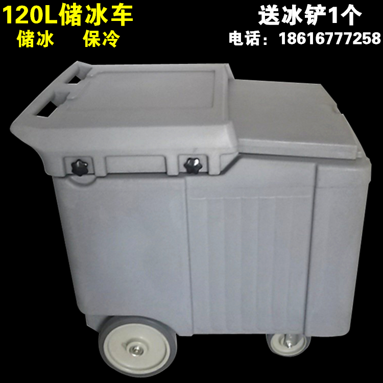 Ice Storage Vehicle/Ice Transport Vehicle Refrigerator/Hotel Ice Transport Vehicle Ice Transport Vehicle 120L