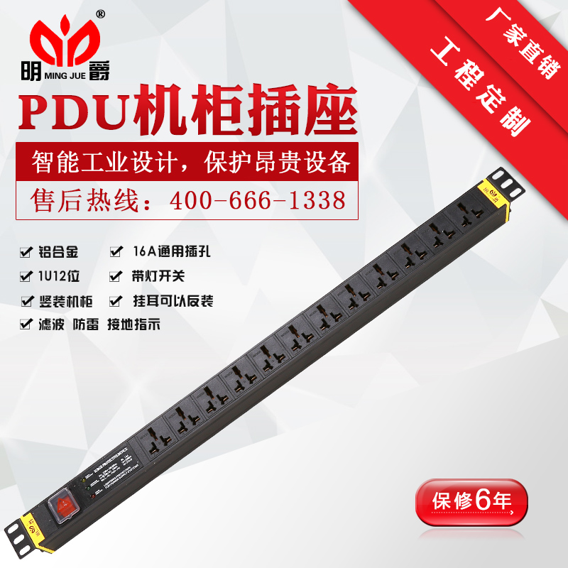 Pdu cabinet power socket 1U aluminum alloy 12-bit plug lightning protection surge filter switch socket