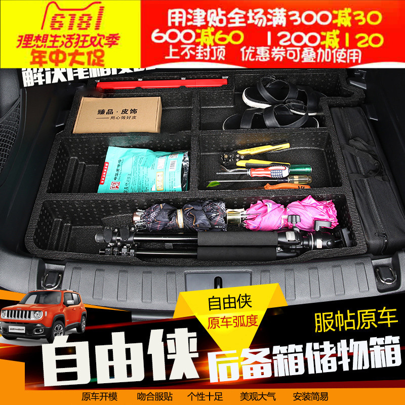 Suitable for jeep freelance reserve box, storage box, sundries box, replacement equipment, placenta lattice fittings Decoration