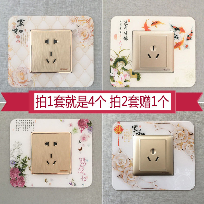 New 4 Acrylic Switches with Wall Sticking and Socket Protective Sheath Personality Modern Chinese Living Room Bedroom Wall Sticking