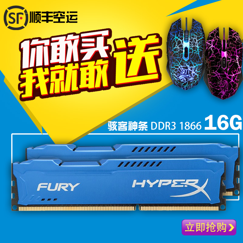 Ddr3 1600, Kingston hacker god 16g ddr3 1600 1866 16g memory stick Desktop support dual channel