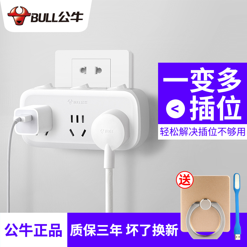 Bull Converter Socket One-to-Three Converter Wall Switch Expander GN-9333 Wireless Multipurpose Function