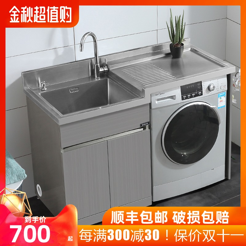 Yingzhou 304 stainless steel drum washing machine companion combination cabinet laundry pool with washboard balcony cabinet