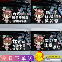 Practical female driver special car stickers Novice road signs Funny tips Car stickers Creative car stickers text stickers