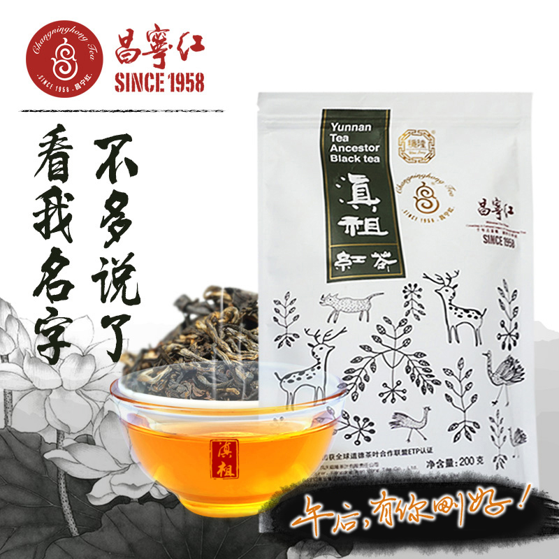 [The goods stop production and no stock]滇 black tea in bulk Yunnan tea leaf fengqing 滇 black tea tea changning black tea ancestor teabag 200g