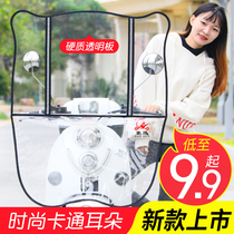 Electric car wind shield rain and cold front wind shield Transparent battery motorcycle HD tram winter rain shield