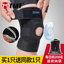 TMT Knee Protector for Men Running Meniscus Damage