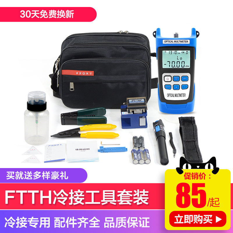 FTTH Optical Fiber Cold Connection Toolkit Set Optical Cable Tool Set Optical Power Meter Red Light Pen Optical Fiber Cutter