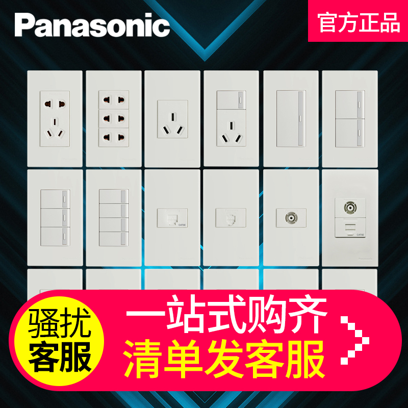 Panasonic switch socket Panasonic Hongcai series 2-3 sockets 10A five-hole WE121 socket 120*60