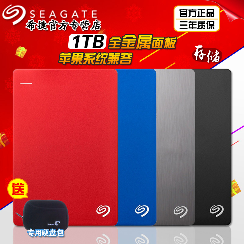 Seagate Mobile Hard Disk 3.01 t USB 3.0 Seagate Mobile Hard Disk Ruipin Ming High Speed Compatible with Apple Encryption