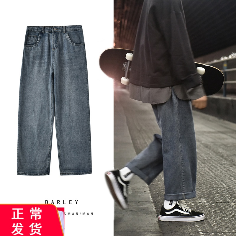Straight tube denim pants for men's fall sense loose wide leg pants ins fashion brand retro wash trend 9 points casual pants