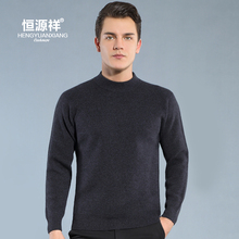 Hengyuanxiang middle aged dad winter pure cashmere sweater men's cashmere thick half high collar sweater thickened