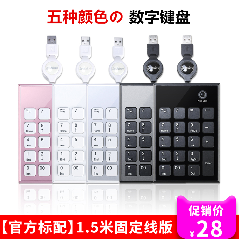 Lexiang notebook digital keypad financial light switch free mini USB retractable digital keyboard