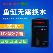 Weibo fish tank sterilization lamp aquarium sterilizer UV ultraviolet disinfection lamp diving sterilization filter water purification equipment