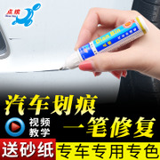 Auto paint pen black white paint repair paint surface scratch scratch repair artifact from Changan pearl white paint
