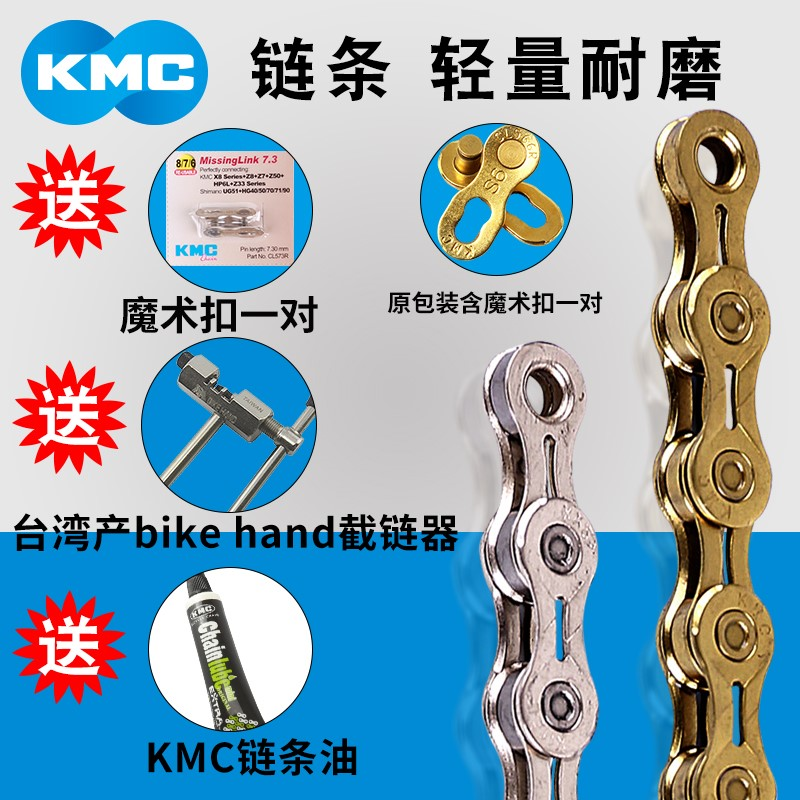 KMC Chain X10X11L Mountain Bike Road Chain 10 Speed 11 Speed Optional Ultra-Light Hollow