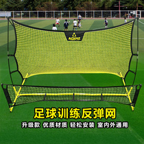 Soccer rebound net rebound net high and low pass shot auxiliary training equipment rebound net double-sided football rebound network
