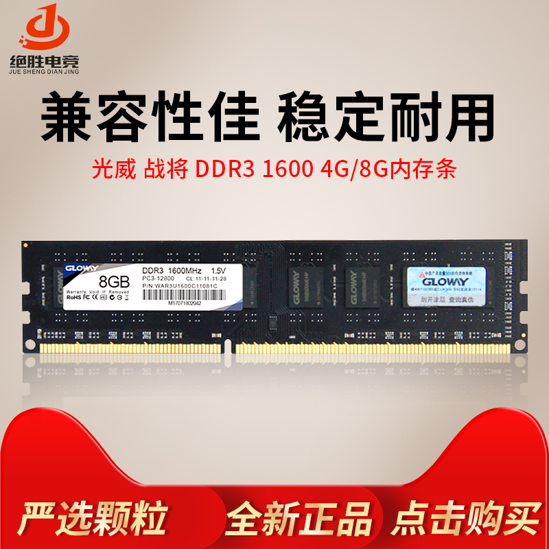 Guangwei DDR3 1600 4G Game Memory Bar