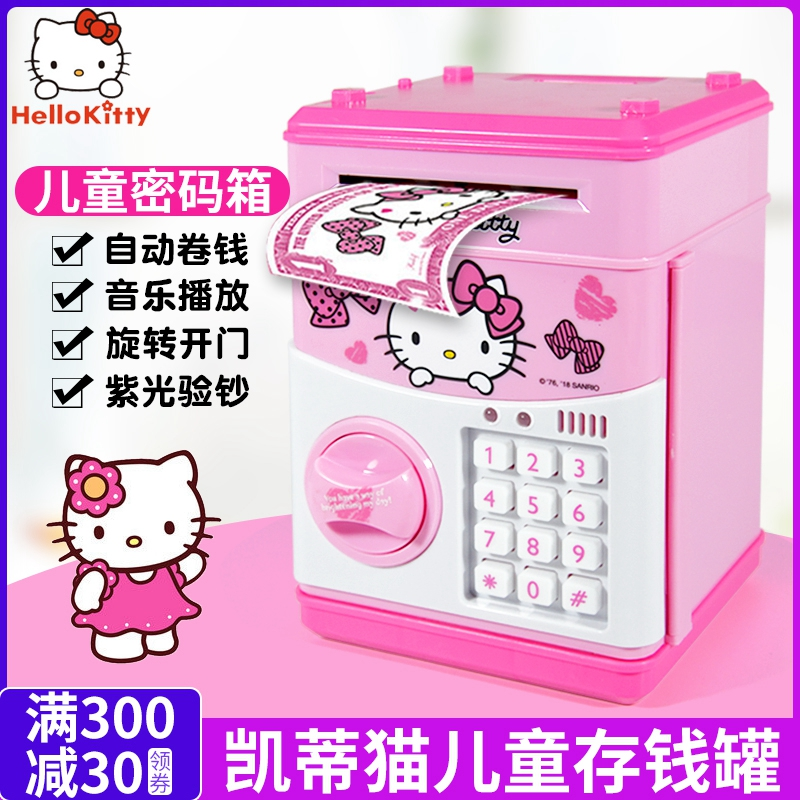 Kitty Kitty, Children's Piggy Bank, Girls'Birthday Gifts, Children's Home-to-Home Toys, Shaking Toys, Same Password Box