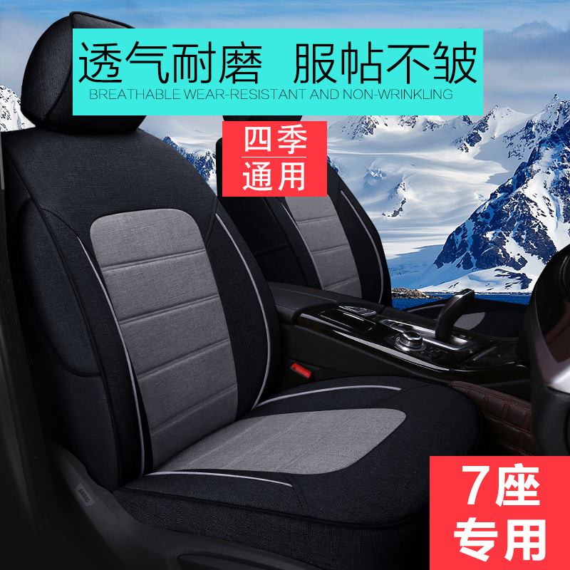 Summer Seat Cover Full Baobaojun 730 Wuling Hongguang S1S3 Glorious V Ono Shang Four Seasons Linen Seat Cushion