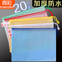True color 20 thickened file bag transparent net glas bag large-capacity A4 test paper collection bag students with stationery waterproof pen bag public document case file file bag folder office supplies wholesale