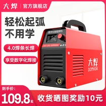 Large welding welding machine 220v household small 250 315 dual-use 380v portable small all-copper dual voltage welding machine