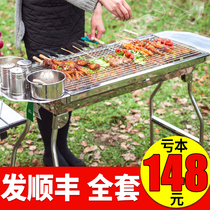 Full set of barbecue tools stainless steel field carbon barbecue grill home barbecue grill outdoor barbecue large charcoal
