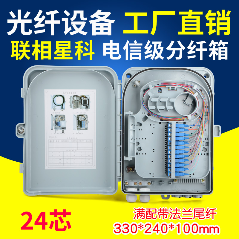 Fully equipped with 24 core FTTH Optical Fiber corridor box junction box distribution box with tail fiber flange wall holding pole